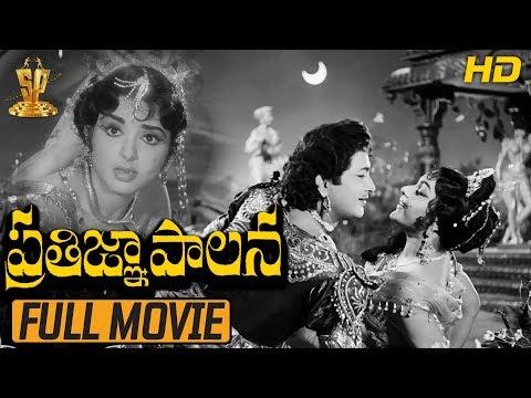Pratigna Palana Telugu Movie  Full HD || Kanta Rao || Rajasri || Suresh Productions