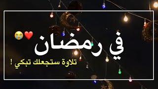 في رمضان ?❤ - أحمد العجمي / حالات واتساب دينية /مقاطع دينية قصيرة /مقاطع إنستقرام دينية