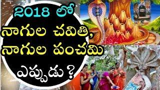 Nagula Chavithi & Nagula Panchami Dates 2018 in Telugu | Shravana Masam Festivals | Naga panchami