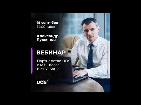 19 сентября | Партнёрство UDS с МТС Касса и МТС Банк