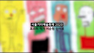 [서울거리예술축제] 포스터 이미지 '서순원…