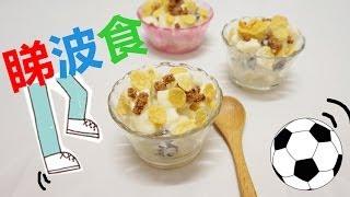 鮮果乳酪杯 Fresh Fruit u0026 Yogurt | 世界杯 簡單健康小食 World cup 2014 Simple u0026 healthy snack recipe * Amy Kitchen