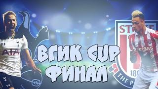 FIFA 17 | ВГИК CUP | Я В ФИНАЛЕ