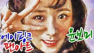 에이핑크 윤보미 리터칭 팬아트 ( Apink Yoon Bo Mi retouching fanart)