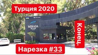 Турция 2020 Еда в отеле Номер Прогулка Дискотека Нарезка 33 Новый выпуск Mirada del mar