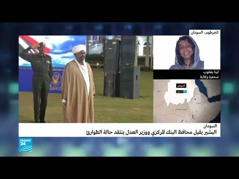 الرئيس السوداني البشير يقيل محافظ البنك المركزي