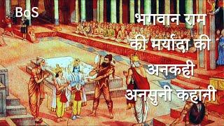 कहानी मर्यादा पुरुषोत्तम श्री राम की !