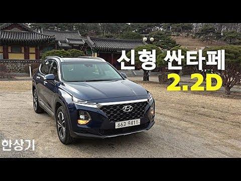 TM 2.2  5  Feat.  2019 Santa Fe R2.2 Test Drive 2018.03.06
