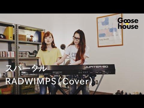 スパークル/RADWIMPS(Cover)