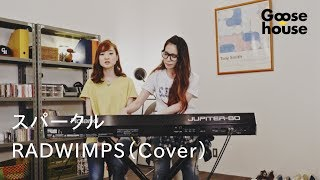 スパークル/RADWIMPS(Cover)