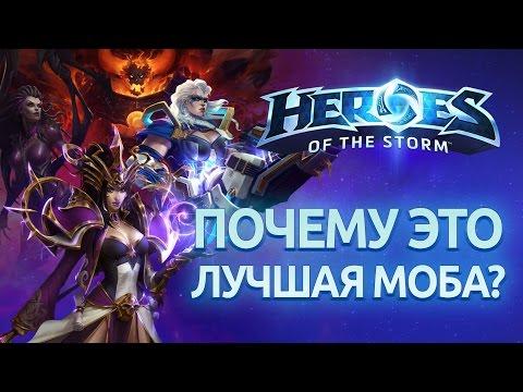 видео: heroes of the storm 2.0 - Почему это лучшая МОБА? - Обзор