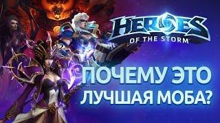 Heroes of the Storm 2.0 - Почему это лучшая МОБА - Обзор