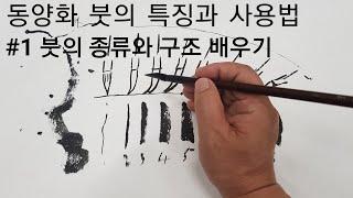 [추니박의 그림배우기] 초보자도 따라하기 쉬운 동양화 …