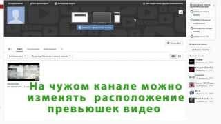 Новый дизайн Ютуба. Эксклюзивный обзор дизайна каналов YouTube 2013
