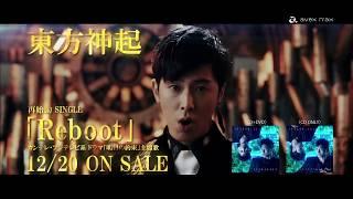 2017.12.20 Release 東方神起 再始動第一弾シングル「Reboot」の30秒SPO...