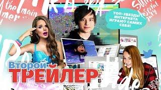 """""""Взломать блогеров"""" Трейлер №2"""