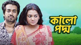 Cover images Kalo Paddmo | Fazlur Rahman Babu, Shamol, Nisha | Bangla New Natok | Maasranga TV Official | 2019