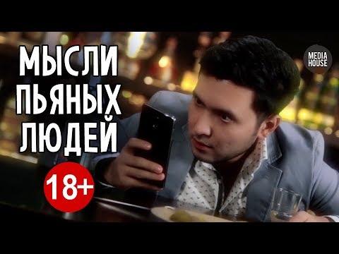 In Da House - МЫСЛИ ПЬЯНЫХ ЛЮДЕЙ