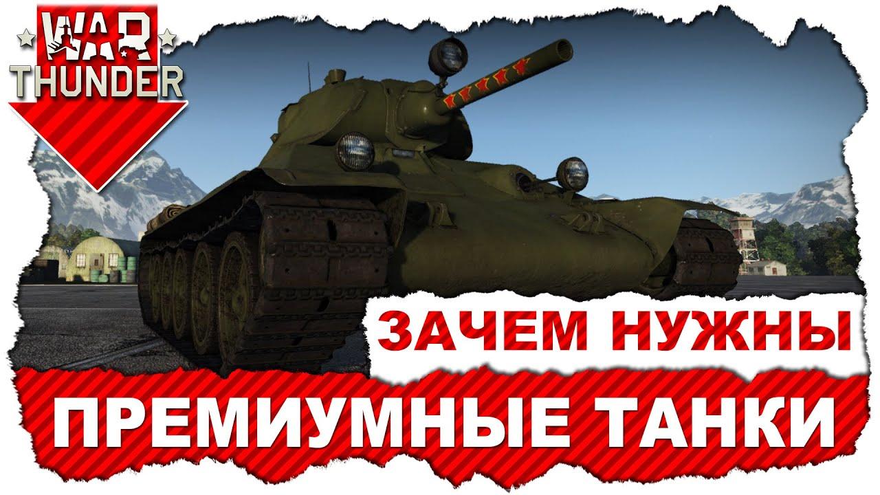 гайды по war thunder танки
