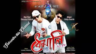 O Nobo Beauty | অ'  নবৌ বিউটি | Dhemali 2018 | Kussum Kailash | Ridip Rankit | Assamese New Song