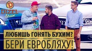 Евробляхи в тренде: муж покупает жене машину – Дизель Шоу 2018 | ЮМОР ICTV