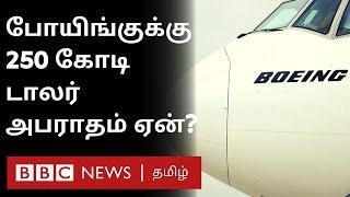 Boeing 737 Max சதி வழக்கு – 'அபராதம் செலுத்த நாங்க ரெடி' போயிங் அறிவிப்பின் பின்னணி என்ன?