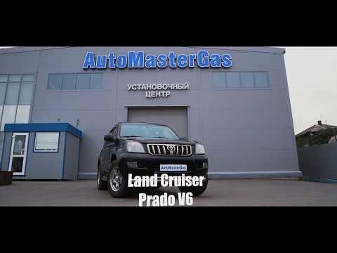 Установка LandiRenzo ГБО на Toyota Land Cruiser Prado V6 в АвтоМастерГаз Пермь