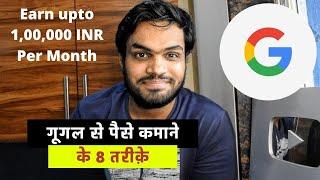 How to Earn Money from Google | गूगल से पैसे कमाने के 8 तरीक़े | Make Money Online in India