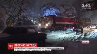видео На одній із трас Рівненщини частково обмежили рух ФОТО