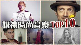 COCO敲敲婚禮|2018西洋婚禮音樂推薦 TOP10