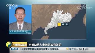 [中国财经报道]珠海国资委同意格力集团转让格力电器15%股权| CCTV财经
