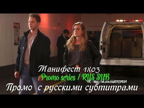 Манифест 1 сезон 3 серия - Промо с русскими субтитрами (Сериал 2018) // Manifest 1x03 Promo
