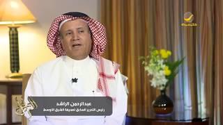 عبدالرحمن الراشد يتحدث عن شخصية الأمير أحمد بن سلمان العسكرية وكيف استوعبت حياة الصحافة