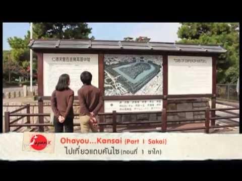 Japan X : Ohayo Kansai (Part 1 Sakai)