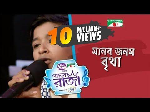 Manob Jonom Britha   Shofiqul Islam   Single Song   CHANNEL I GAANER RAJA   Channel I TV
