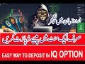 How To Deposit Money In IQ Option With Bank Cards (India)|Pakistan | Bank Card Problem
