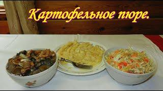 Картошка. Картофельное пюре, быстро, просто, вкусно! Видео рецепты от Борисовны.