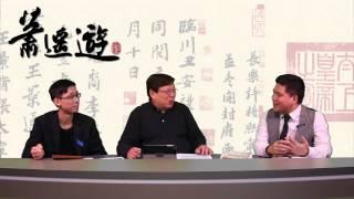 孫中山車大炮三四事〈蕭遙遊〉2014-03-03 f