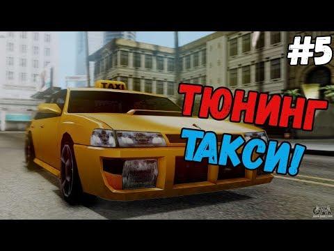 ТЮНИНГУЕМ-ТАКСИ!-🛠-gta-samp- -trinity-rp- -#5
