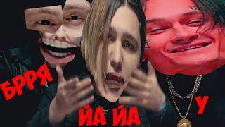 THRILL PILL, Егор Крид & MORGENSHTERN - Грустная Песня, Только Она Состоит Из Эдлибов Rytp