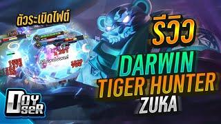 RoV:Zuka หมีซ่าระเบิดไฟต์ กับ สกิน Darwin Tiger - Doyser