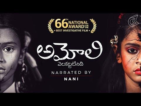 Amoli | Full Movie (Telugu) | Narrated by Nani