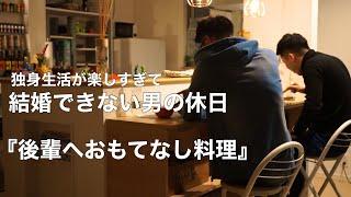【一人暮らしの生活】後輩が我が家へ遊びに来たのでおもてなし料理//独身会社員の休日//