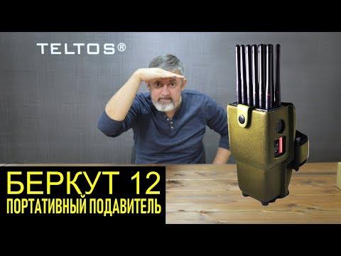 Подавитель связи Беркут 12 - TELTOS®