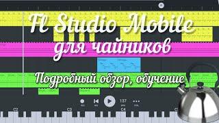 FL Studio Mobile для чайников   Подробный обзор, обучение   Как сделать бит в FL Studio Mobile