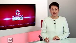 06 11 2019 Моя Удмуртия Инфоканал Новости спорта / Видео