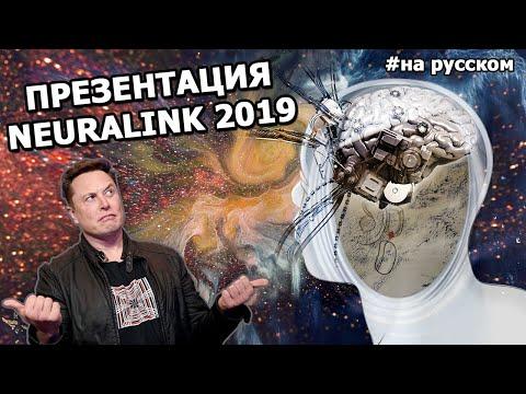 Илон Маск: Презентация Neuralink (17.07.2019) |На русском|