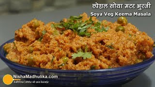 Minced Soya Veggies   स्पेशल सोया मटर भुरजी मसाला    Veg Soya Keema Recipe