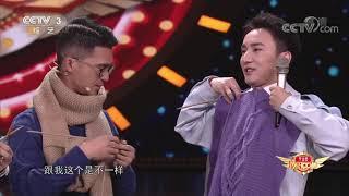 [黄金100秒]这件事男生也能做! 主持人现场挑战织毛衣| CCTV综艺
