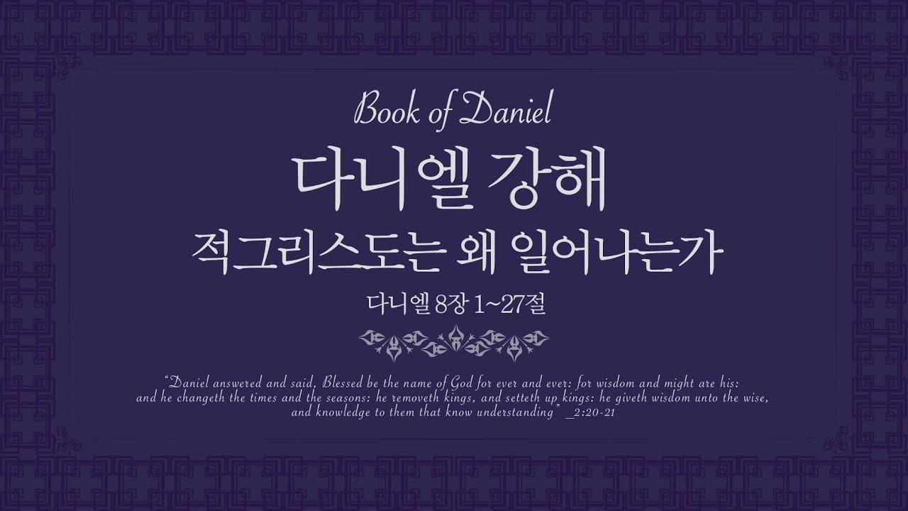 다니엘강해 (단 8:1-27) '적그리스도는 왜 일어나는가'